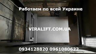 Консольний вантажний підйомник м/п 400 кг ВИРАЛИФТ