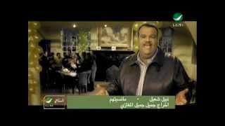 Nabeel Shuail Ma Nesaithom نبيل شعيل  - مانسيتهم