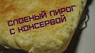 слоеный пирог с консервой  / сайрой / сардиной  / быстрый и сытный пирог