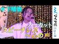 木下晴香、映画『アラジン』「スピーチレス ~心の声」をイルミネーションバックに生歌唱 『アラジン』MovieNEX発売記念