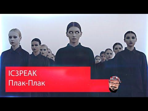 🖖🏻 Иностранец реагирует на IC3PEAK - Плак-Плак