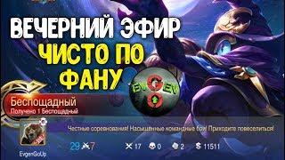 КАТАЕМ ПО ФАНУ Mobile Legends | Evgen GoUp!