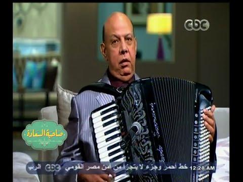 #صاحبة السعادة | مقطوعة رائعة لعازف الأكورديون فاروق محمد حسن باستوديو صاحبة السعادة