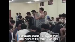 324名中国非法移民在菲律宾被捕