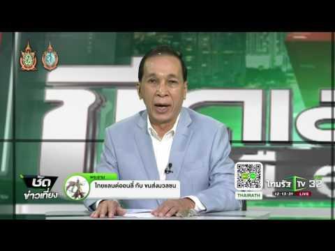 ย้อนหลัง ขีดเส้นใต้เมืองไทย : เรือล่ม..มาตรการความปลอดภัย | 19-09-59 | ชัดข่าวเที่ยง | ThairathTV