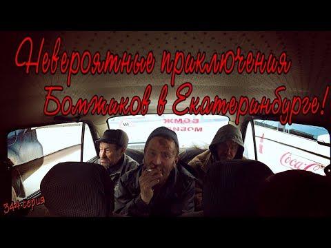 НЕВЕРОЯТНЫЕ ПРИКЛЮЧЕНИЯ БОМЖИКОВ В ЕКАТЕРИНБУРГЕ / 344 серия! (18+)