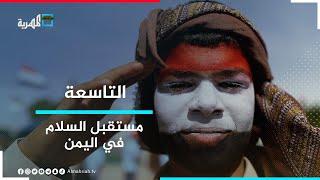 ما مستقبل السلام في اليمن في ظل غياب الشرعية وسطوة المليشيات؟   التاسعة