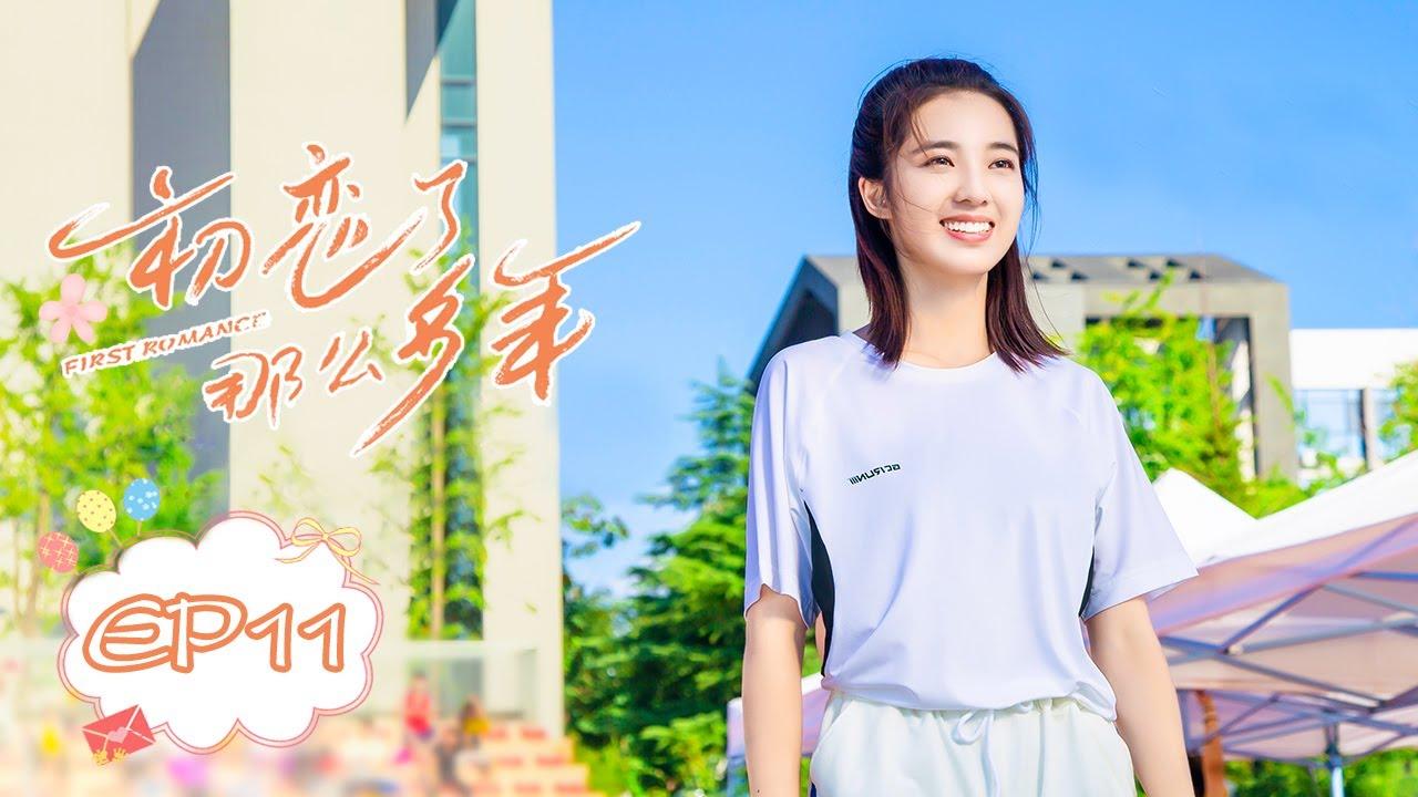 【Eng Sub】初恋了那么多年 EP 11 | First Romance (2020)?(王以纶,万鹏,卢洋洋)