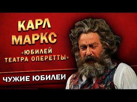 Геннадий Хазанов - Карл Маркс (Юбилей Театра Оперетты, 1998 г.)