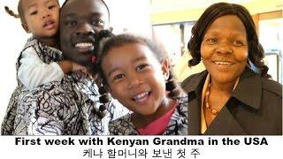 First Week with Kenyan Grandma in the USA! How many grandkids she wants Vlog ep. 88 미국일상 케냐 할머니