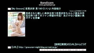 [My Gravure] 吉見衣世 見つめていいよ 内容紹介 【URL】 http://gravur...