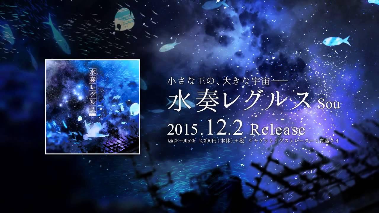 【12/2発売】Sou 1stアルバム「水奏レグルス」【CM】 - YouTube