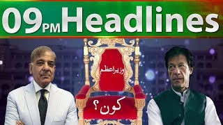 News Headlines - 09:00 PM | 16 August 2018 | Neo News