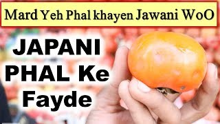 JAPANI PHAL Ke Fayde (Japanese Persimmon Fruit )15 Amazing Health Benefits In Hindi _Urdu