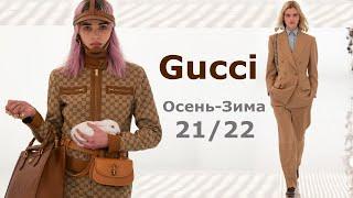 Gucci мода осень зима 2021 2022 в Милане Стильная одежда и аксессуары