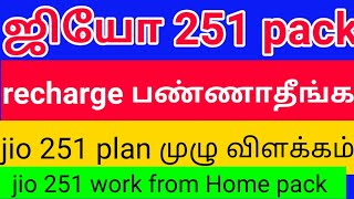 don't recharge Jio 251plan 251work from home pack all details in Tamil jio 251 questions and answers