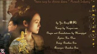 OST. Monarch Industry || Homecoming (山河归心) By Yu Feng(余枫) || Video Lyric Translations