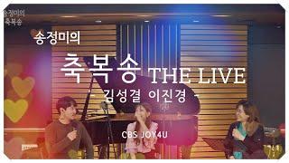 송정미의 축복송 - 초대손님 '찬양하는 성악가3 (바리톤 김성결, 소프라노 이경진)