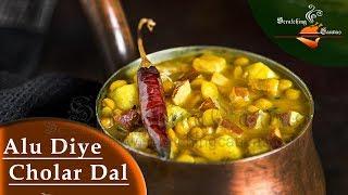 Aloo diye Cholar Dal | মিষ্টির দোকানের আলুর তরকারি | Bengali Cholar Dal Recipe Street Style
