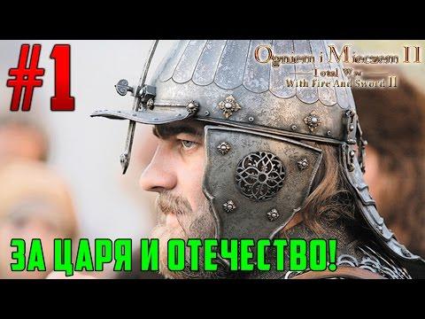 Обзор мода Огнём и Мечом II [Medieval: 2 Total War] #1 - Наступаем!