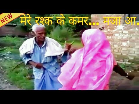 Mere Rashke Kamal Comedy Dance By Old Man