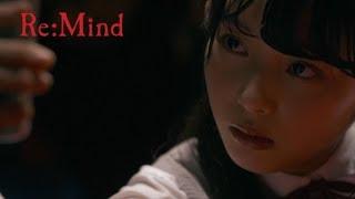 BSジャパン ドラマ「Re:Mind」第10話 12月26日(火)夜11:00~ 主演:け...