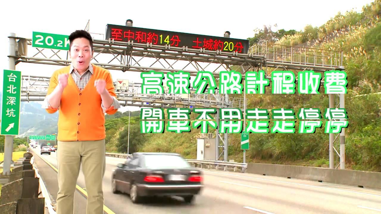 高速公路局_國道計程收費宣導_形象篇廣告 - YouTube