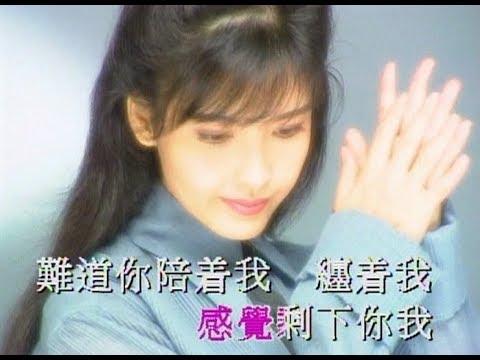 Vivian Chow 周慧敏 - 戀曲 Sha La La (High Quality)