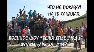 """ЖДЁМ ФОРУМ «АРМИЯ - 2019».ШОУ """"ВЕЖЛИВЫЕ ЛЮДИ"""" - ПРИЕХАТЬ И НЕ УВИДЕТЬ ! Я РОЗАЧЕРОВАН."""