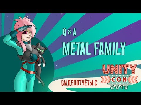 UnityCon '19. Лекторий: Q&A с создателями Metal Family