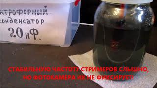 видео: ЭЛЕКТРОГИДРОУДАРНАЯ УСТАНОВКА КВ   2 на эффекте Юткина
