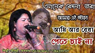 Download Video অনেক বেদনা ভরা আমার এ জীবন শিল্পী মৌসুমী দেবনাথের anek bedana bhara amar a jibon  Mousumi Debnath MP3 3GP MP4