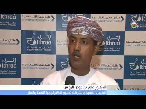 Oman Television News Report about Oman Competitiveness Forum 2014