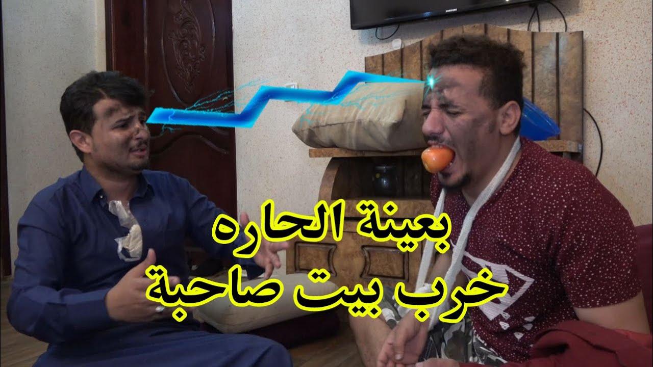 بعينة الحاره خرب بيت صاحبة 😂 !!