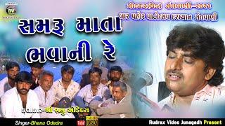 9-Molder(Ghed) Santvani-2021| Bhanu Odedra |Samru Mata Bhavani