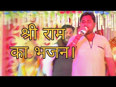 श्री राम का भजन। अभी हमने जी भर के देखा नही है । कानपुर जागरण ।Chaprana music