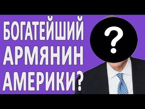 Самый богатый Армянин в США. Кто ОН?