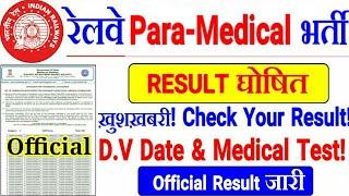 RRB PARA MEDICAL RESULT जारी। बड़ी खुशखबरी🎉 Check Your Result   D.V Date & Medical Test??