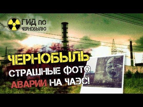 Чернобыль сегодня 52 фото Триникси