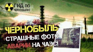 Чернобыль - страшные Фото Аварии на ЧАЭС!