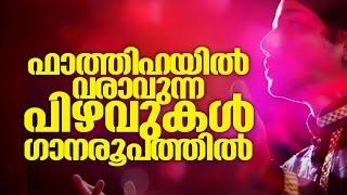 ഇതുപോലെ ഒരു ഗാനം ആദ്യം│ Latest Islamic Songs Malayalam │ Kids Album Childrens