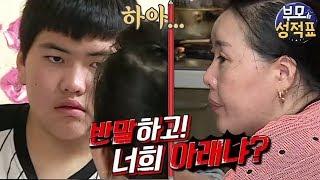 부모 성적표 - 감당불가 사춘기 아들과 폭발직전 다둥이 맘의 동고동락_#001