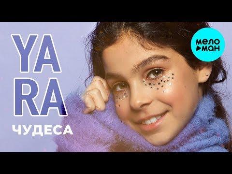 Yara - Чудеса Single