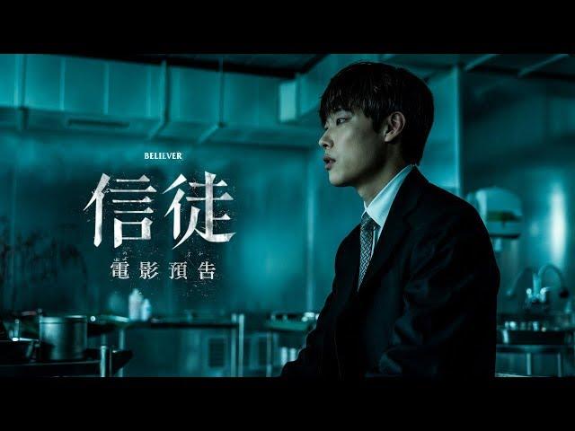 【信徒】(Believer) 電影預告 趙震雄.柳俊烈.金柱赫.車勝元主演 6/22(五)以毒攻毒