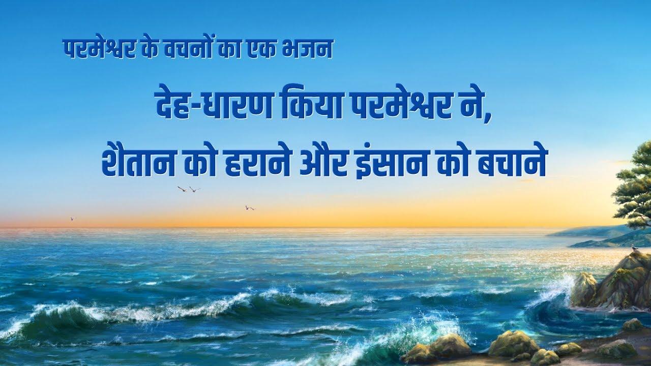 देह-धारण किया परमेश्वर ने, शैतान को हराने और इंसान को बचाने   Hindi Christian Song With Lyrics