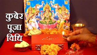 Kuber Puja Vidhi - How to do Kuber Puja on Diwali Festival for Wealth, Prosperity With Laxmi Puja