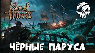 Sea of Thieves ► ЧЁРНЫЕ ПАРУСА ► СТРИМ #2