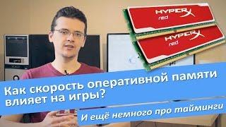 Как скорость оперативной памяти влияет на игры?(, 2014-09-17T14:02:34.000Z)
