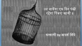 उड जायेंगा एक दिन पंछी रहेंगा पिंजरा खाली ।। आदर्श शिंदे दिल को छू लेने वाला आवाज ॥ excerpt from pune concert