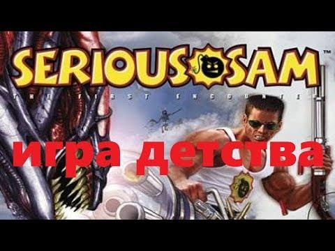 Serious Sam Classics Revolution *игра детства* #2